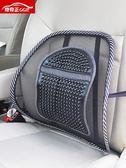 汽車腰靠四季座椅透氣腰靠按摩腰墊靠背辦公室護腰靠墊車內飾用品