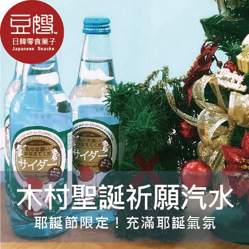 【豆嫂】日本飲料 木村聖誕祈願汽水(340ml)