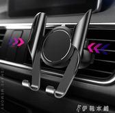 車載手機支架汽車用出風口卡扣吸盤式導航車內多功能萬能通用支撐  伊鞋本铺