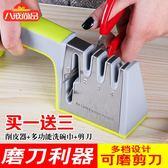 磨刀具家用磨刀器快速磨刀神器剪刀開刃多功能定角廚房磨刀石磨菜刀工具