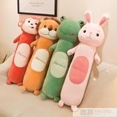 可愛小兔子抱枕長條枕玩具睡覺女生床上公仔玩偶娃娃超軟男孩  中秋佳節 YTL