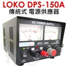 LOKO DPS-150A 傳統型 電源供應器 耐用 傳統線路 穩定 耐操 車機 DSP150A