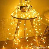 星星燈少女心房間裝飾ins臥室浪漫網紅燈小彩燈閃燈串燈滿天星 全館免運