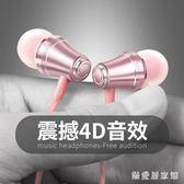 耳機入耳式手機通用男女生耳機耳塞式重低音K歌運動迷你耳麥 QG5964『樂愛居家館』