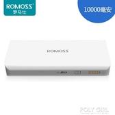 ROMOSS/羅馬仕 sense4 10000毫安培行動電源便攜迷你小巧充電寶通用 polygirl