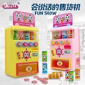 仿真超市過家家玩具兒童收銀機玩具飲料自動販賣機投幣自動售貨機 3c公社