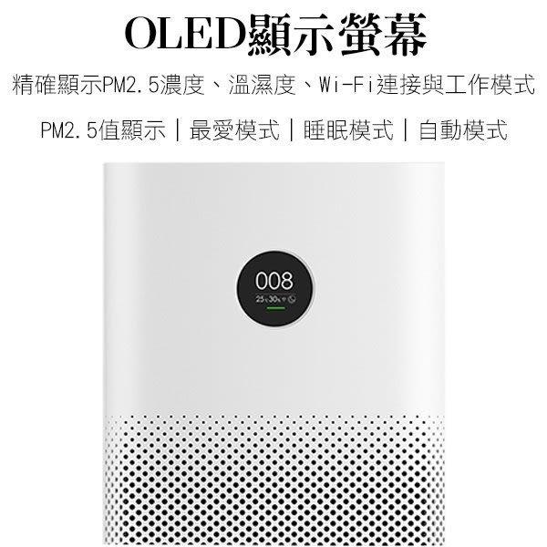【刀鋒】小米 空氣淨化器2S PM2.5 抗過敏 淨化器 空氣清淨機 負離子 淨化器 清晰空氣 室內空氣