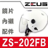 【ZEUS ZS-202FB 專用 鏡片 透明、淺茶 】 原廠貨 可自取