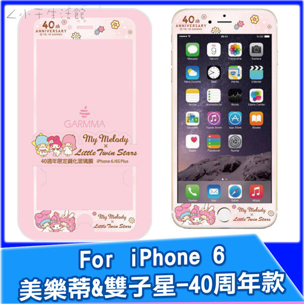 GAMRRA  iPhone i6 i6s 4.7吋 Plus 5.5吋 雙子星x美樂蒂 2.5D滿版卡通玻璃保護貼/保護膜