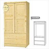 【水晶晶家具/傢俱首選】松實木3*6呎雙門二抽衣櫃SB8106-2