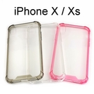 四角強化空壓殼 iPhone X / Xs (5.8吋)