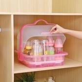 奶瓶收納箱 嬰兒奶瓶收納箱盒儲存寶寶放置餐具裝用品小號帶蓋防塵晾干【快速出貨七折下殺】