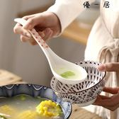 家用日式和風勺子陶瓷長柄湯勺