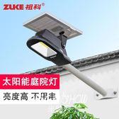 祖科太陽能燈戶外防雨水光控感應新農村家用室外景觀超亮庭院路燈