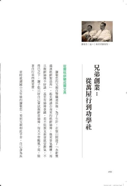(二手書)超級阿公:功學社總裁謝敬忠不一樣的經營之路
