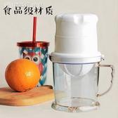 手動榨汁器家用擠水果迷你榨果汁加厚水果機鮮榨寶寶原汁機 父親節好康下殺