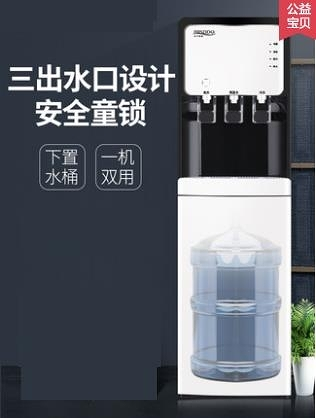 BRSDDQ 飲水機下置水桶家用桶裝水立式冷熱兩用 新款制冷制熱 220V NMS小明同學