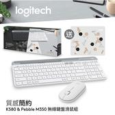 Logitech 羅技 K580 白 +M350 白 藍牙無線鍵盤滑鼠禮盒包