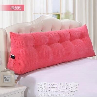 床頭三角大靠背榻榻米床上軟包沙發長靠枕抱枕飄窗雙人護腰床靠墊MBS『潮流世家』