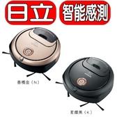 HITACHI日立【RVDX1T】迷你丸吸塵機器人