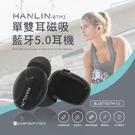 【單耳】 HANLIN-BTM2 單,雙耳磁吸藍牙5.0耳機 (充電倉另購)