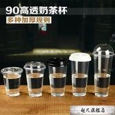奶茶杯子 90口徑奶茶杯子一次性帶蓋600ml500冷飲700透明塑料杯400飲料光杯客製-超凡旗艦店