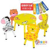 兒童桌椅套裝幼兒園桌椅小圓桌玩具桌寶寶游戲寫字學習桌椅子家用 XW