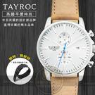 Tayroc英國設計師品牌英倫紳士時尚計時腕錶TXM091公司貨