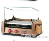 烤腸機 烤香腸機家用迷妳小型全自動烤火腿腸機器220V  【快速出貨】