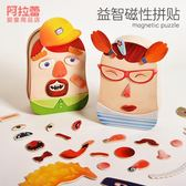 兒童磁性磁力拼圖女寶寶玩具1-3-4-6歲益智女孩玩具男孩早教智力  居家物語