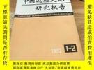 二手書博民逛書店中國邊疆史地研究報告1992罕見1-2合刊Y372353
