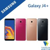 【贈隨身燈+立架】SAMSUNG Galaxy J4+  J415 3G/32G 6吋 智慧型手機 【葳訊數位生活館】