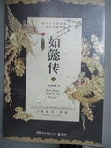 【書寶二手書T9/一般小說_JLX】後宮·如懿傳(伍)_流瀲紫