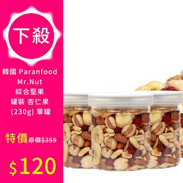 韓國 Paranfood Mr.Nut 綜合堅果 罐裝 杏仁果 (230g) 單罐