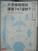 【書寶二手書T1/科學_JHO】大黃蜂飛得比波音747還快?_杰.哈爾曼