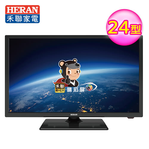 HERAN 禾聯 24型 HD液晶顯示器+視訊盒(HF-24DA7)