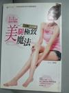 【書寶二手書T2/美容_JNF】1日1分鐘速效美腿技-王牌美容師的極致美腿魔法_村木宏衣,  何姵儀