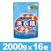 【奈森克林】濃縮強效洗衣精2000g補充包【一組16包家庭號】