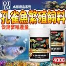 📣此商品48小時內快速出貨🚀》(送購物金700元)台灣OTTO》FF-20XL孔雀魚繁殖專業飼料-400g(XL)