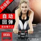 健腹器 自動回彈健腹輪男家用收腹健身運動器材初學者專業女瘦肚子腹肌輪 快速出貨