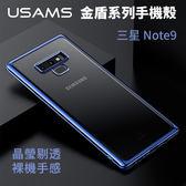 USAMS 三星 Galaxy Note9 手機殼 金盾系列 電鍍 超薄 TPU 防摔 全包邊 軟殼 保護套 手機套