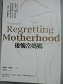 【書寶二手書T3/科學_MHD】後悔當媽媽_奧爾娜‧多娜絲