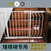 KidGo矮款嬰兒童樓梯防護欄柵欄寵物門欄狗狗圍欄【店慶8折促銷】
