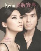 (二手書)彩妝天王Kevin A裸妝聖經+B美妝寶典(套書不分售)