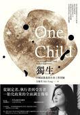 (二手書)獨生:中國最激進的社會工程實驗