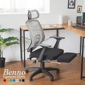 椅子 辦公椅 書桌椅 電腦椅【I0298】Benno高背伸縮腳墊電腦椅(7色) MIT台灣製  收納專科