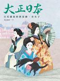 (二手書)大正日本:百花盛放的新思維、奇女子