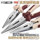 力箭尖嘴鉗子6寸8寸多功能電工鉗子五金工具尖口鉗尖咀鉗尖頭鉗『摩登大道』
