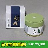 【海洋傳奇】【預購】日本丸久小山園抹茶粉天授 20g罐裝 宇治抹茶粉  無糖