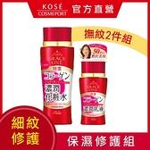 KOSE 極上活妍 保濕修護組 (滋潤化妝水+乳液)
